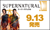 SUPERNATURAL <サーティーン・シーズン>