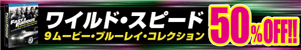 ワイルド・スピード 9ムービー・ブルーレイ・コレクション