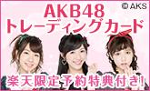 AKB48 楽天限定予約特典付き!写真は全て新規撮り下ろし!