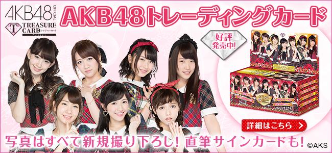 AKB48トレーディングカード
