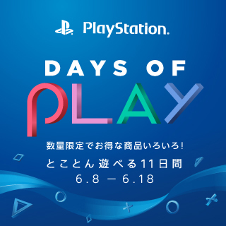 Days of Play