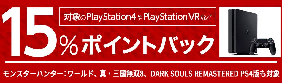 PS4ポイントバック