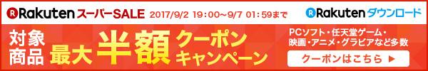 【楽天ダウンロード】クーポン利用で対象商品 最大半額!