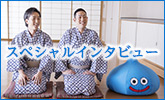 ドラゴンクエストXI 中村兄弟発売記念スペシャルインタビュー