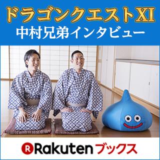 ドラクエXI発売記念インタビュー:歌舞伎俳優中村兄弟