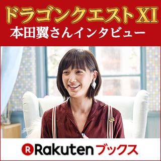 ドラクエXI発売記念インタビュー:モデル・女優 本田翼さん