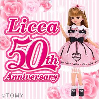 リカちゃん50周年!