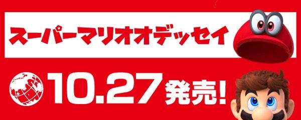 キノコ王国を飛び出して、世界の旅へ。10/27発売!予約受付中!