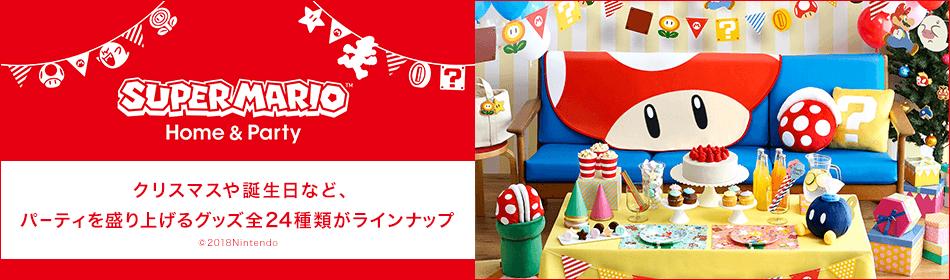 マリオ Home&Party