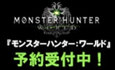 新たな生命の地。狩れ、本能のままに!PS4で発売!