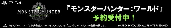 待望のシリーズ最新作がPS4で登場!数量限定特典付き!