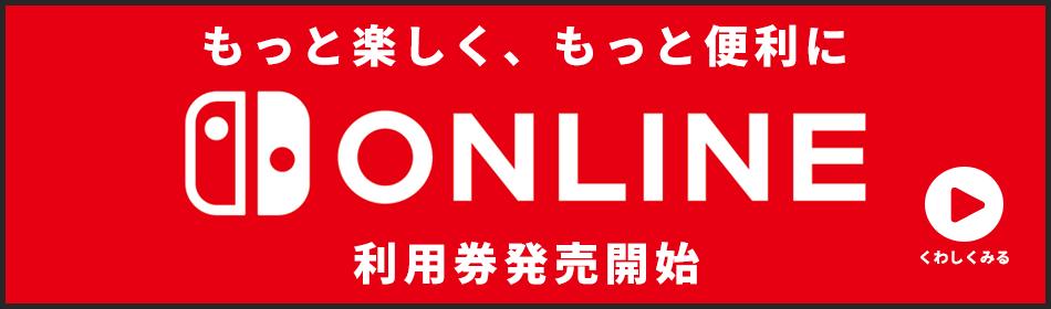 Nintendo Switch Online