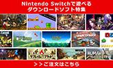 Switchのダウンロード専用ソフトをご紹介