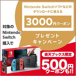 対象のNintendo Switch本体を購入でクーポンプレゼント!