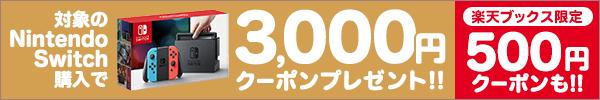 6月26日23:59まで、3,000円分クーポンに+500円クーポンプレゼント