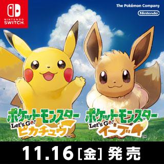 ポケモン最新作 11/16発売!