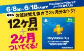 PlayStation Plus 12ヶ月+2ヶ月キャンペーン