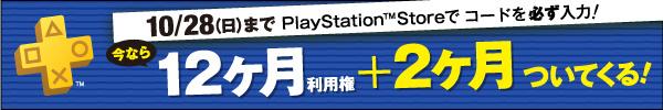 PlayStation Plusが期間限定+2ヶ月分ついてくる!ご購入に3,000ポイントまで使えます。