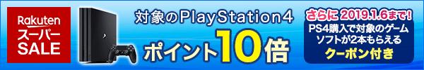 PS4がポイント10倍!さらにソフトが2本もらえる&500GBモデルが5,000円OFFキャンペーンが同時開催!