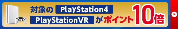 対象のPlayStation4、PlayStationVRがポイント10倍