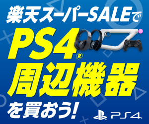 PS4周辺機器がお買い得!