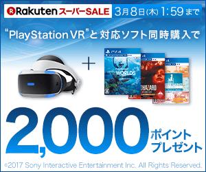 楽天スーパーSALE限定 PlayStation VR と対応ソフト同時購入で2,000ポイントプレゼントキャンペーン
