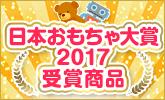 日本おもちゃ大賞2017受賞商品をご紹介!