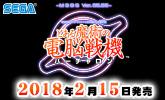 『バーチャロン』『禁書』ファン必携の限定版も発売!