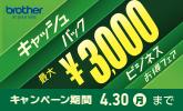 brotherプリンター最大3,000円キャッシュバックキャンペーン