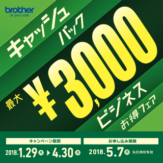 brotherプリンター最大3,000円キャッシュバック
