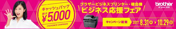 brotherプリンター最大5千円キャッシュバック(10/29まで)