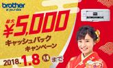 brother プリンター 最大5,000円 キャッシュバック!
