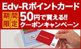 今だけEdy-Rポイントカードが50円に!