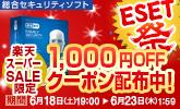 【スーパーSALE限定】ESET1,000円OFFクーポン