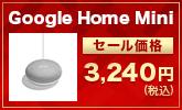 Google Home Mini 半額!