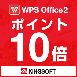 キングソフト ポイント10倍キャンペーン