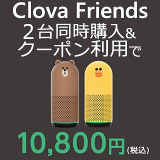 clovaFriendsクーポン利用&2台同時購入で10,800円キャンペーン