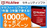 マカフィー リブセーフ 1,000円OFFクーポンキャンペーン
