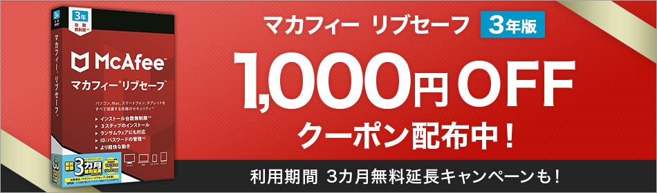 マカフィー1,000円OFF