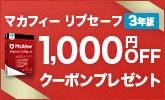 マカフィーの購入につかえる、1,000円OFFクーポン配布中