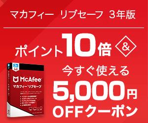マカフィー5,000円OFFクーポン&ポイント10倍!