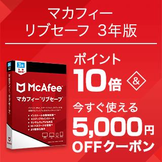 マカフィー リブセーフ 3年版 5,000円OFFクーポン & ポイント10倍