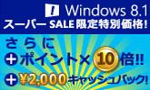 Microsoft Windows 8.1 DSP版スーパーSALE限定特価&ポイント10倍!