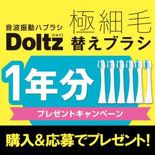 Panasonic音波振動歯ブラシDoltz 極細毛替えブラシ プレゼントキャンペーン
