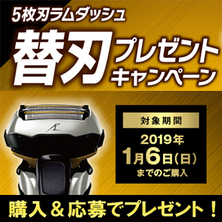 Panasonic5枚刃ラムダッシュ替刃プレゼントキャンペーン