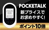 【ポイント10倍】夢の通訳機 POCKETALK が新プライス!