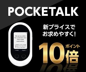 翻訳機「POCKETALK(ポケトーク)」ポイント10倍!