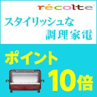 デザイン調理家電「recolte」 ポイント10倍キャンペーン