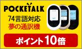 【ポイント10倍】翻訳機を超えた、夢の「通訳機」POCKETALK