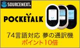 【ポイント10倍&新価格】夢の「通訳機」POCKETALK
